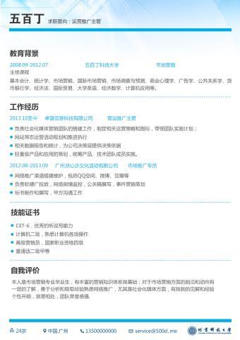 北京科技大学的缩略图