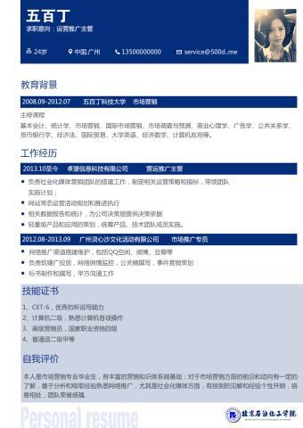 北京石油化工学院的缩略图