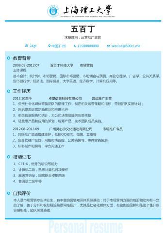 上海理工大学的缩略图