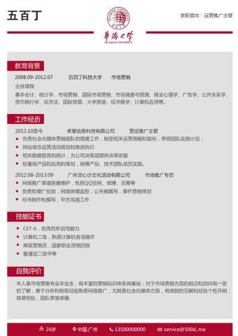 华侨大学的缩略图