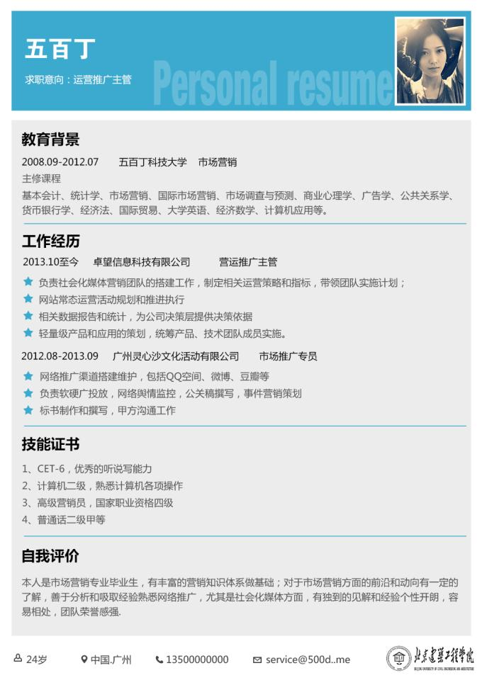 北京建筑工程学院
