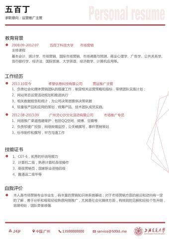 上海交通大学的缩略图