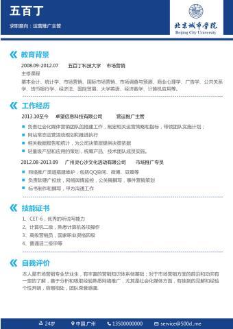 北京城市学院的缩略图