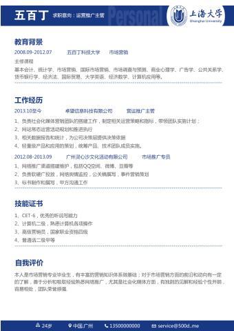 上海大学的缩略图