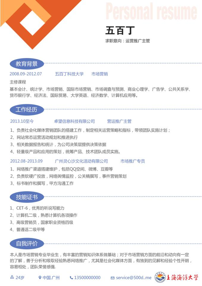 上海海洋大学