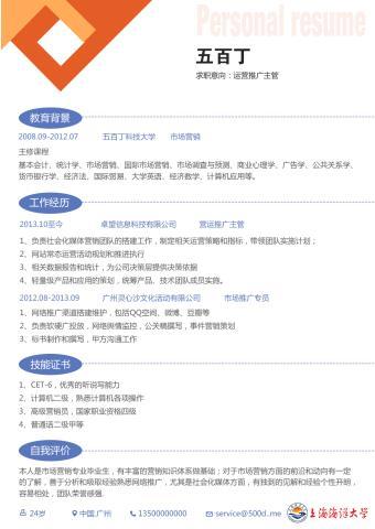 上海海洋大学的缩略图
