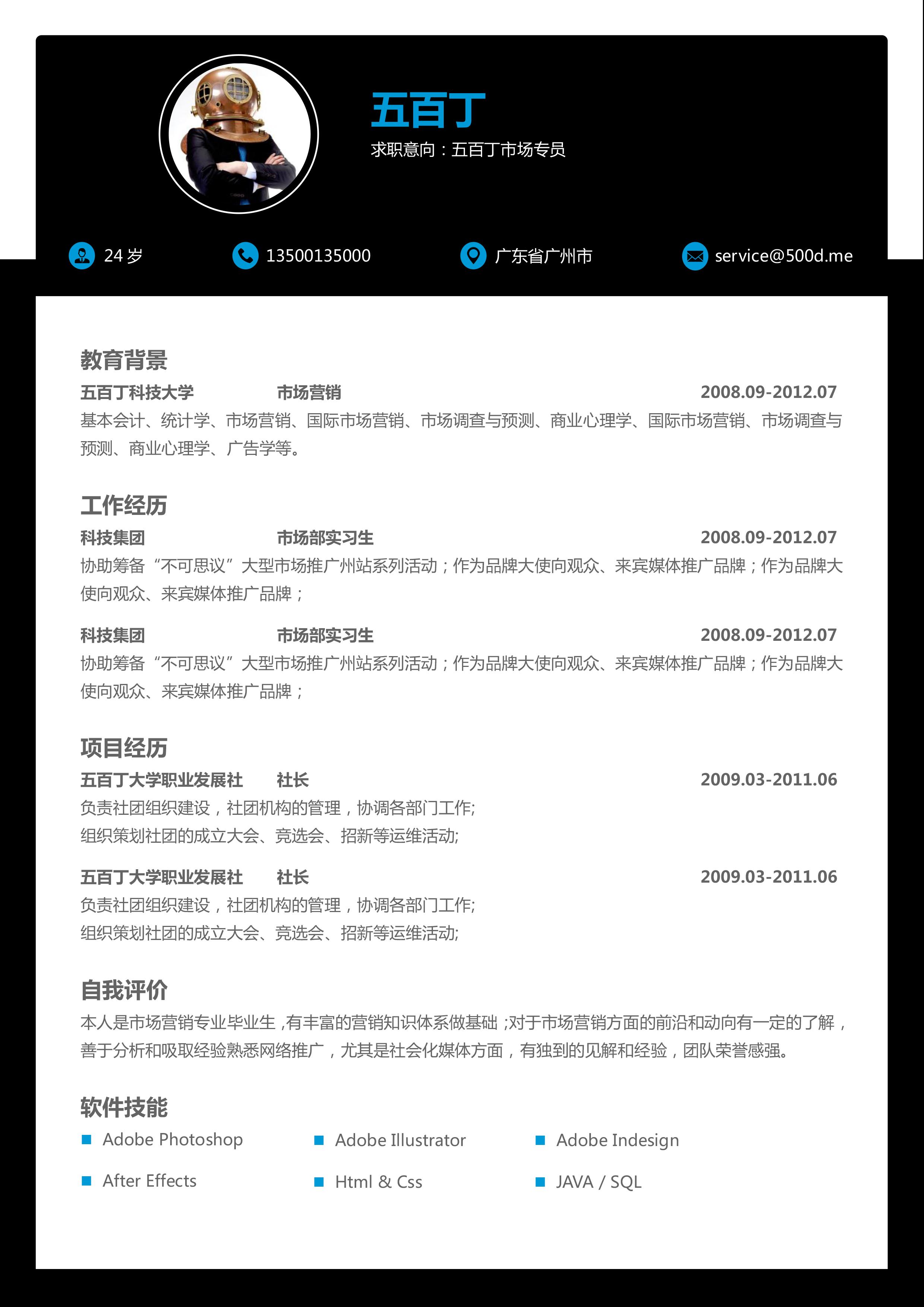 sjs0039 word简历模板图片