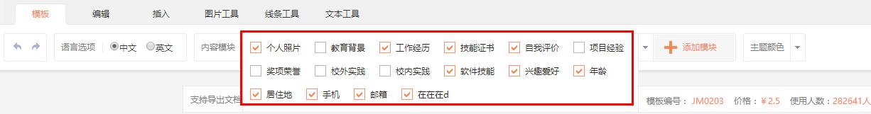 如何增加/删减内容模块?