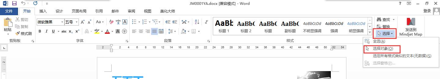 实例讲解如何将模板增加一页?