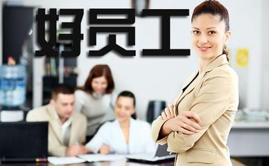 大公司喜欢什么样的员工?