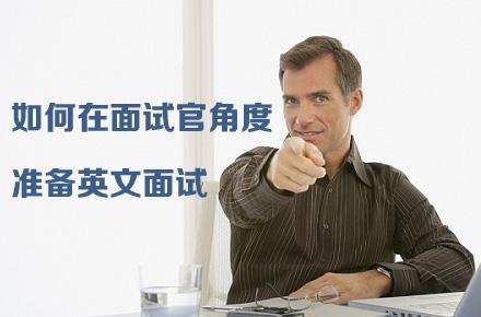 面试的时候英语自我介绍怎么样说?才能更吸引面试官?