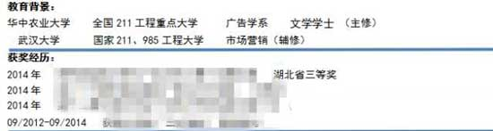 大学应届生求职简历写法(案列解析)2.jpg