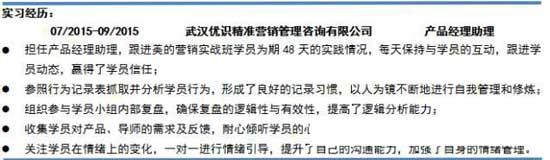 大学应届生求职简历写法(案列解析)3.jpg