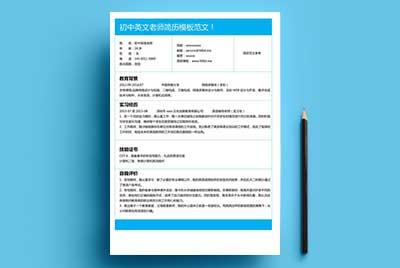 初中英语老师简历模版范文!