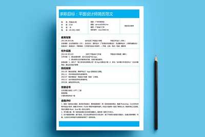 平面设计师简历模版范文(带JLPT日语)