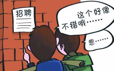 常见的大学生求职就业陷阱 - 大学生请擦亮你的眼睛!
