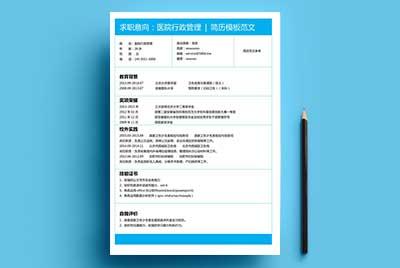 医院行政管理岗位简历范文(北大学生版)