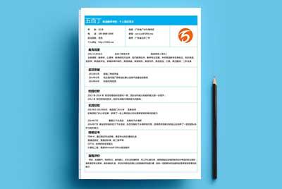 2015英语教师求职简历模版范文!