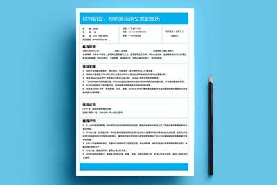 材料研发、材料检测 - 简历范文