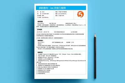 ios开发工程师简历范文、简历范文、简历写法!