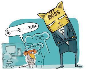 【Boss为什么不要我?】大学生求职10种不健康心理 !