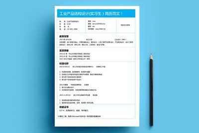 工业产品结构设计简历范文(零工作经验者写法)