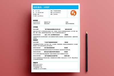 HRBP求职简历范文模版!