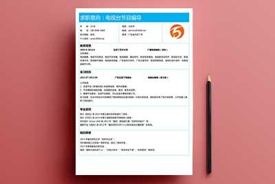 UI设计师实习助理简历范文!