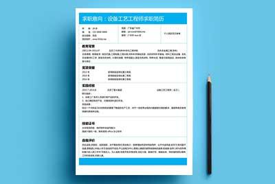 化学分析测试员个人简历范文(信息全面)