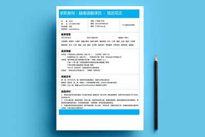 越南语翻译员简历范文(不带实践经历)