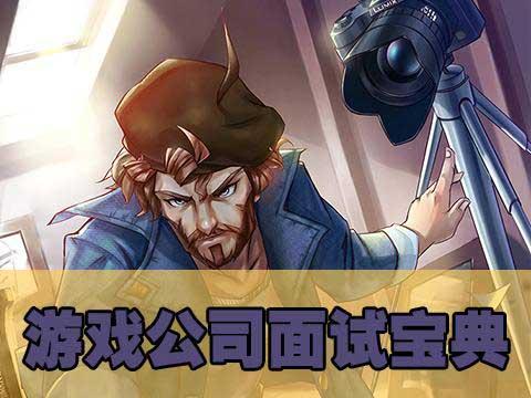 小编与御姐HR为你畅谈游戏公司求职面试技巧!(要收藏)