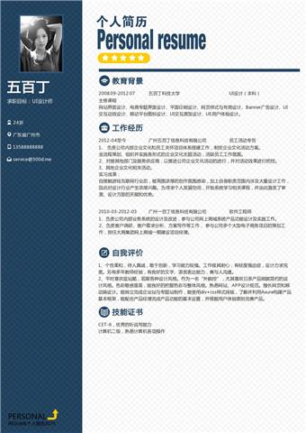 UI设计师简历模版
