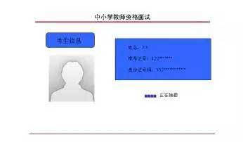 教师资格证面试的全部流程2.jpg
