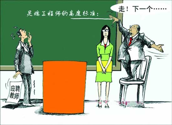 教师资格证考核.jpg