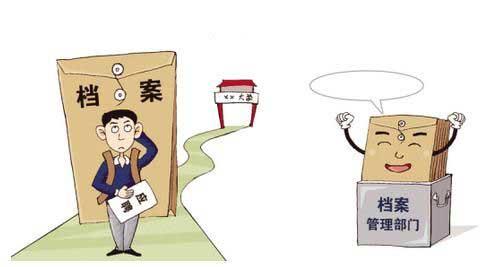 人事档案.jpg