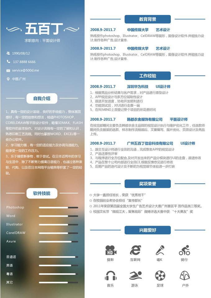 平面设计 WORD简历模板