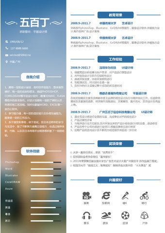 平面设计 WORD简历模板的缩略图