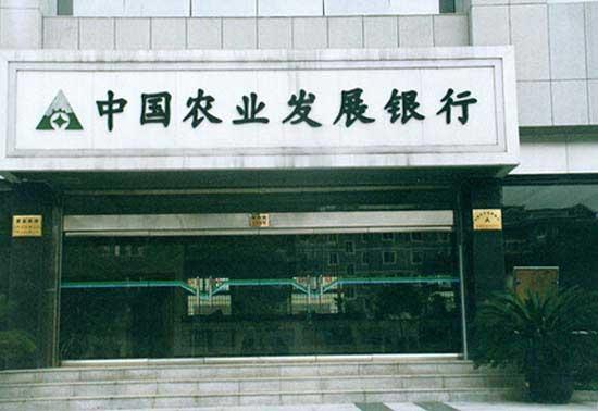 中国农业发展银行笔试问题有哪些?(银行考试经验分享)