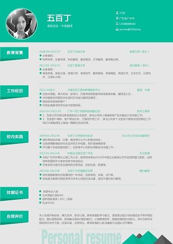 中英翻译求职简历