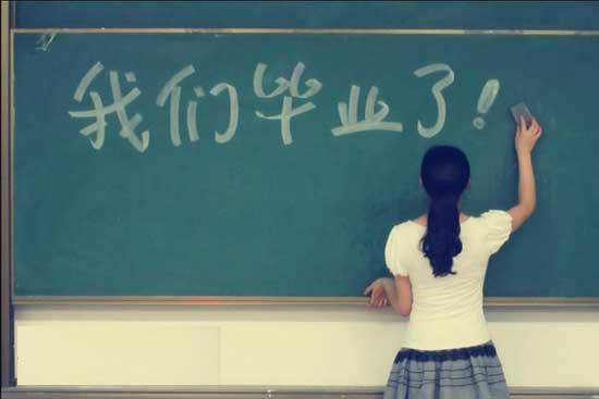 2015应届本科生毕业了怎么找工作?找到适合自己的工作!