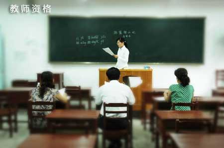 2015年底教师资格面试经验分享!(干货分享)!