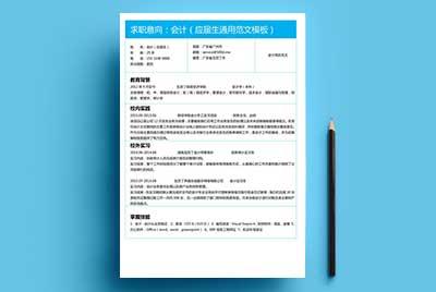 会计专业个人简历范文(应届生通用范文模板)