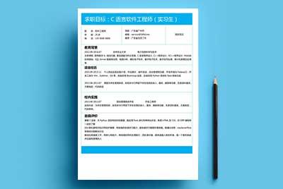 C语言软件工程师(实习生)简历范文!