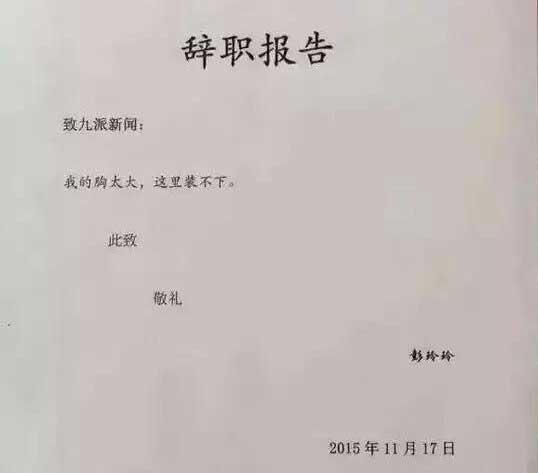 记者辞职信走红:我的胸太大这里装不下(有图有真相)