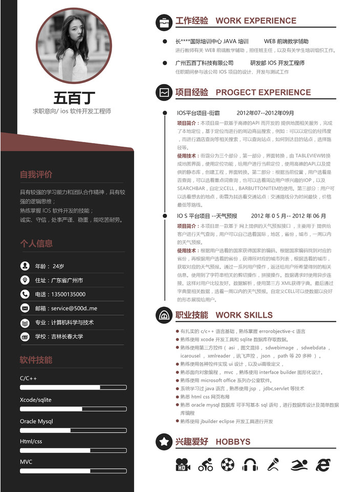 ios 软件开发工程师 WORD简历模板