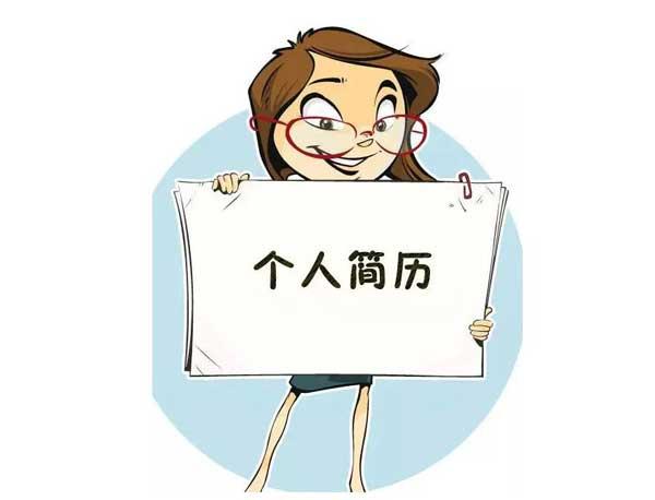 面试简历怎么写.jpg