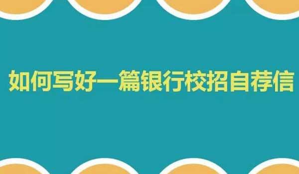 银行校招自荐信怎么写?.jpg