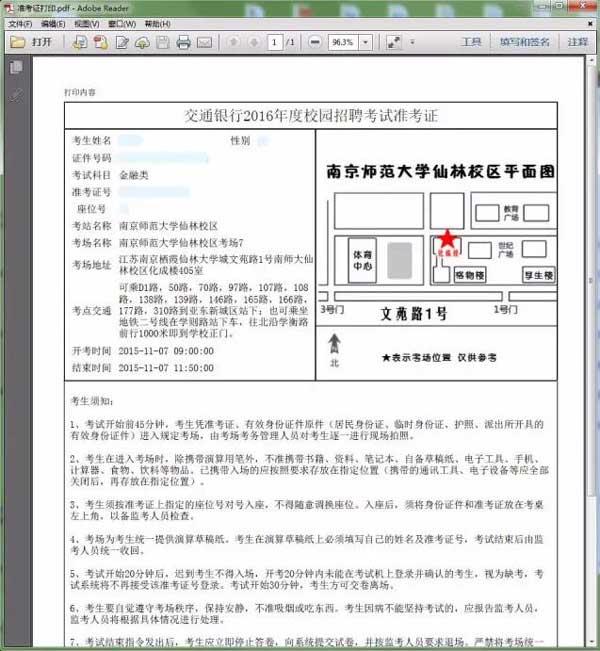 准考证打印格式混乱如何解决?4.jpg