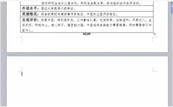 医学院学生怎么写简历4.jpg