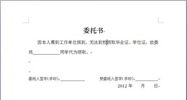 领取毕业证和学位证的委托书样本.jpg